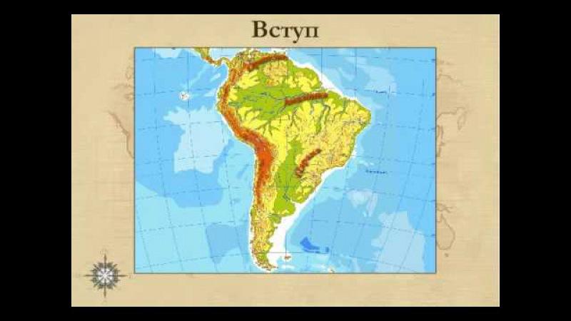 Внутрішні води Південної Америки