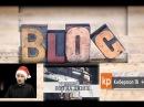 Православные блогеры и блоги.