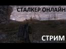 Сталкер Онлайн Возвращение на МСК