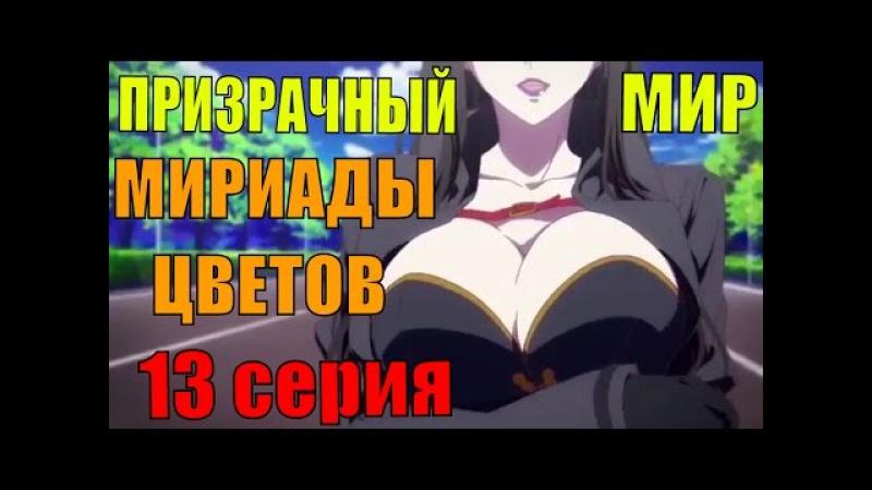 Аниме Этти 💮ПРИЗРАЧНЫЙ МИР МИРИАДЫ ЦВЕТОВ💮13 серия💮 Экшен Комедия 18русские ...