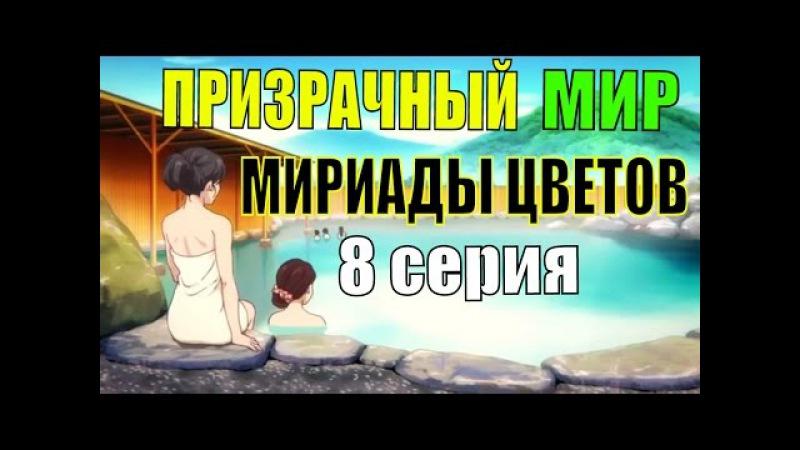 Аниме Этти 💮ПРИЗРАЧНЫЙ МИР МИРИАДЫ ЦВЕТОВ💮8 серия💮 Экшен Комедия 18русские ...
