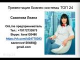 Демо версия презентации Бизнес системы Топ24. Сазонова Лиана