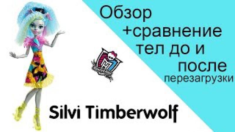 Обзор куклы Monster High Silvi Timberwolf сравнение тел до и после ПЕРЕЗАГРУЗКИ бренда
