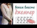 Джемпер женский крючком Пышные столбики крючком 2\11 Womens crochet cardigan Вяжем по схемам
