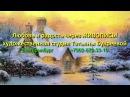 пишем Зимний пейзаж по Кинкейду с Т.Букреевой. Для людей, которые хотят писать, но не могут начать