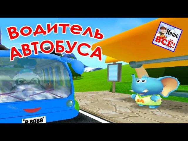 Водитель автобуса. Детям о профессиях. Песенка мультик видео для детей. Наше всё!