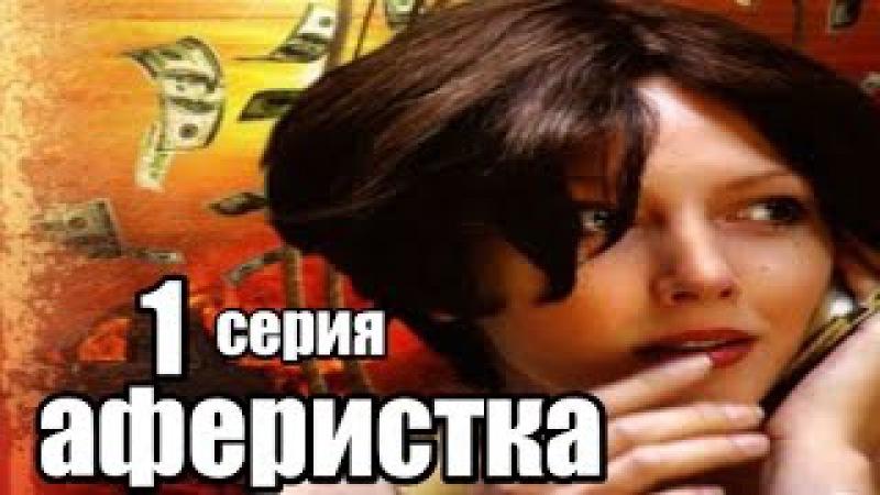 Авантюристка 1 серия из 20 (детектив, боевик, криминальный сериал)