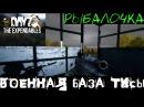 06 DayZ Standalone - ВОЕННАЯ БАЗА ТИСЫ, АТМОСФЕРНАЯ РЫБАЛКА (Survival challenge 06)
