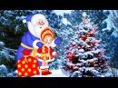♫ Новый Год у ворот Новогодние песни для детей и взрослых С Новым Годом!