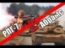 РПГ 7 против M1 Abrams и Т 90 ВСЯ ПРАВДА