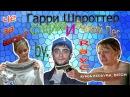Гарри Поттер и Кубок Огня RayC Карпе Ретрактум Че за Шок 2