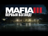 Долгожданная MAFIA 3 на PC - ПЕРВЫЙ ВЗГЛЯД\ОБЗОР