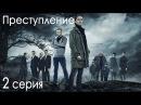 Сериал «Преступление». 2 серия