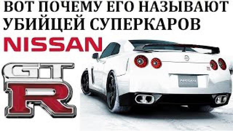 Nissan GTRГТР.ОН ЗАСТАВИЛ ВСЕХ С СОБОЙ СЧИТАТЬСЯ