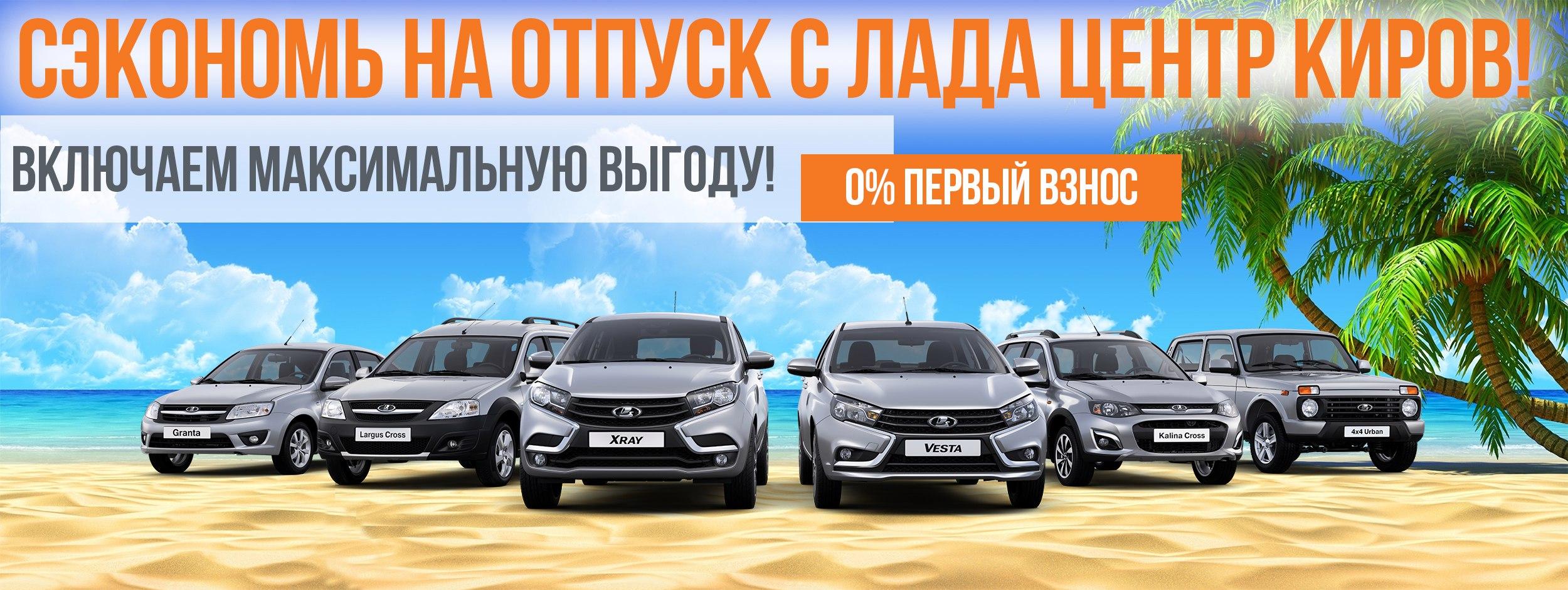 Вы еще успеете съездить в отпуск! Дарим выгоды до 70 000 рублей на новую LADA!