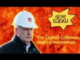 Что Сергей Собянин знает о москвичах? Разбираем рекламный ролик мэрии Москвы