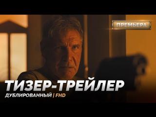 DUB | Тизер-трейлер: «Бегущий по лезвию 2049 / Blade Runner 2049» 2017