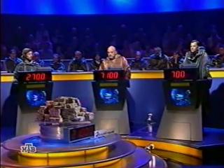 Своя игра (НТВ, 24.11.2002) Сезон 3 выпуск 105