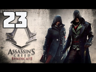 Assassin's Creed Syndicate прохождение # 23 ► ТРОЙНАЯ КРАЖА