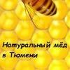 Натуральный мёд Тюмень