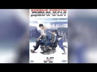 Боевые роботы Дзинки (2005) | Jinki: Extend