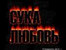 vidmo_org_USB_-_Raspisat_tebya_za_blyad_320-1