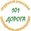 Турфирма 101 ДОРОГА