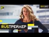 RUS | Трейлер: «Супергерл» - 3 сезон / «Supergirl» - 3 season, 2017 | SDCC 2017