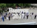Последний школьный вальс - 2017