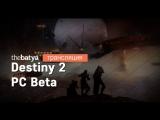 Destiny 2 PC Beta [Трансляция]
