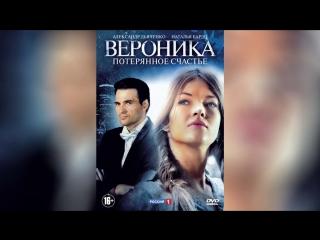 Вероника. Потерянное счастье (2012) |