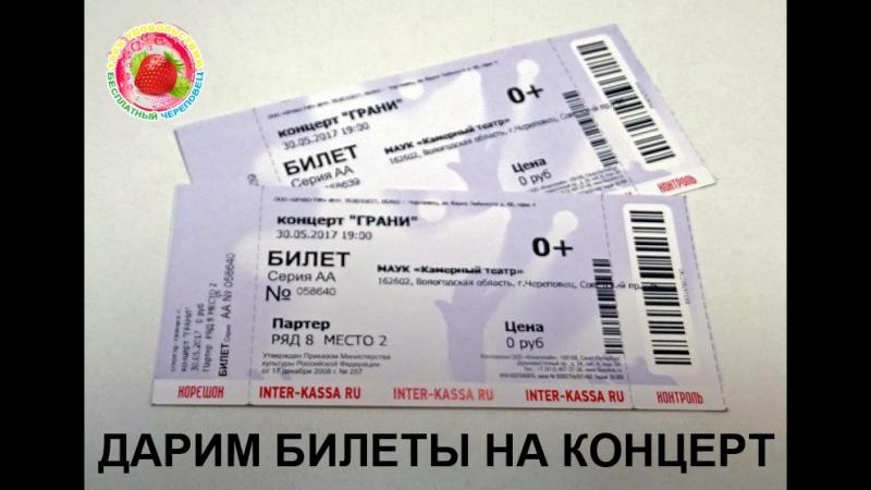 Два пригласительных билета на концерт Театра танца Домино - Грани