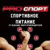 "Спортивное питание ""PRO СПОРТ"""
