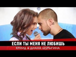 Егор Крид  ft. MOLLY - Если ты меня не любишь (Шурыгина пародия)