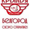 Krylya Aerotruba
