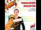 Тимофей Мозгов на Радио ENERGY-Пермь!