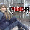 Милена Князева