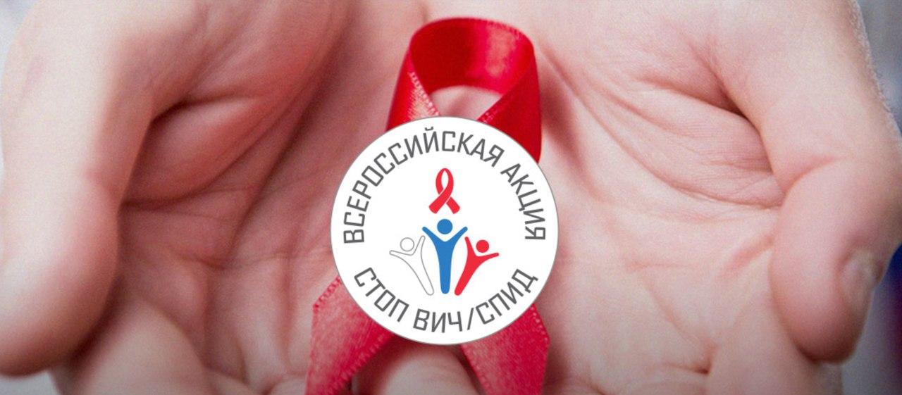 В Ростове в рамках проекта «Стоп ВИЧ/СПИД» пройдет акция «Помнить, чтобы жить»