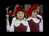 Песня Красной Шапочки - Большой детской хор ЦТ и ВР (Песня 78) 1978 год