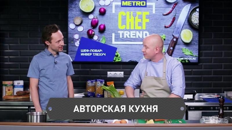 Анонс CHEF TREND 11 выпуск