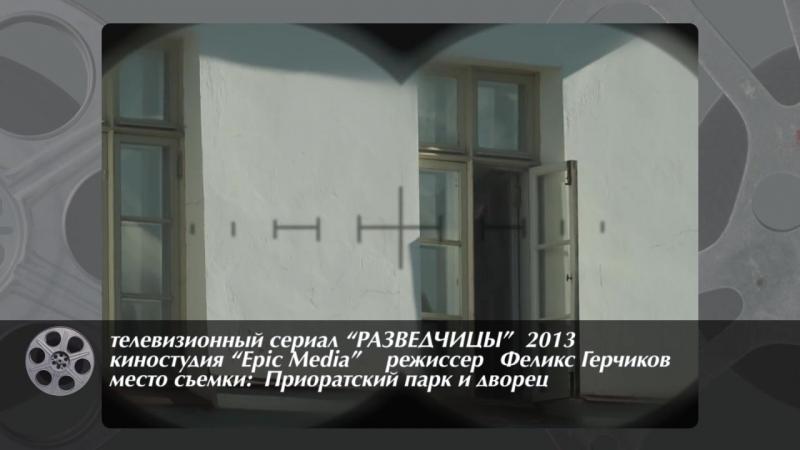ГАТЧИНА В КИНО: РАЗВЕДЧИЦЫ. 2013