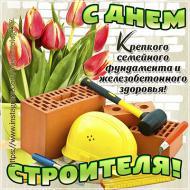 День строителя Поздравления Август