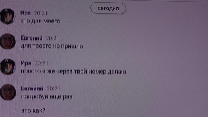 Некая Ира хотела кинуть меня с помощью услуги МТС Прямая передача, но сама получила кидалово на 1 рубль )