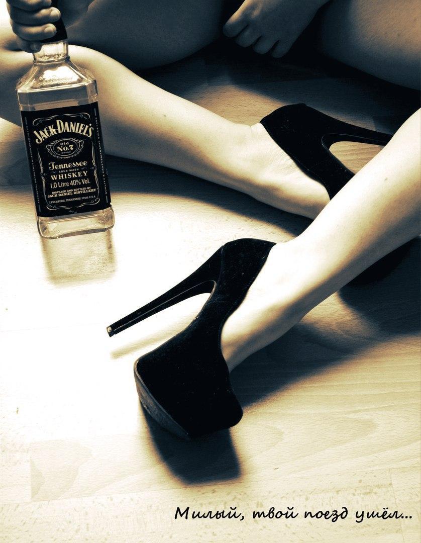Сегодня я пьяна в хламину, С бутылкой виски
