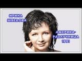 Ирина Шведова - Америка-разлучница (1991)