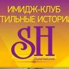 """Имидж-клуб """" Стильные истории"""""""