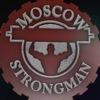 Moscow Strongman- Стронгмен/Силовой Экстрим