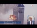 Прорвалась правда Трамп Взрыв башен близнецов устроили спецслужбы США