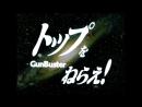 Top wo Nerae! Gunbuster - OP