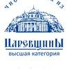Чистая вода из Царевщины - Самара, Тольятти